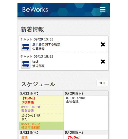 BeWorksはスマートフォン表示に一部対応。外出先でもすぐに必要な情報を確認できます。