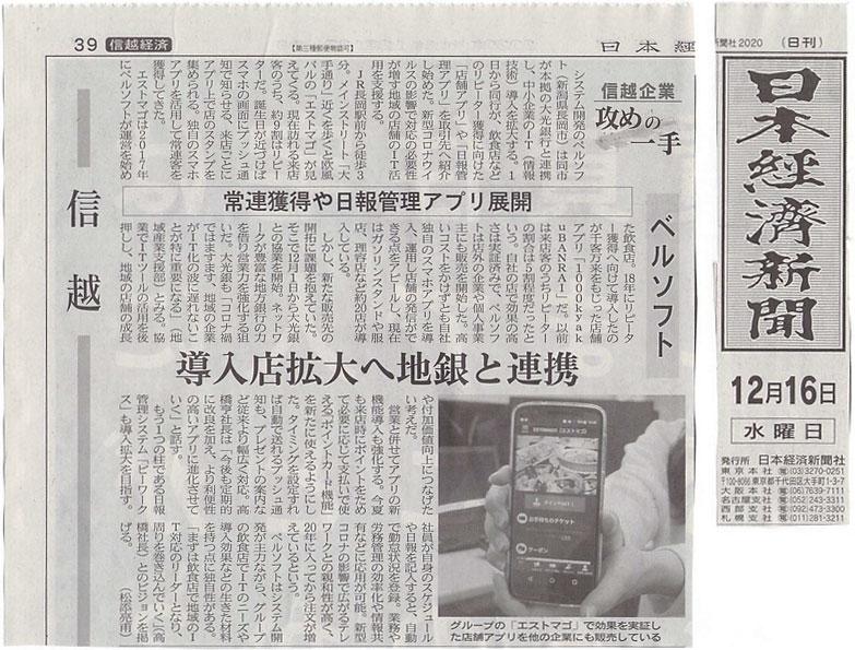 日本経済新聞に「導入店拡大へ地銀と連携」として掲載されました。